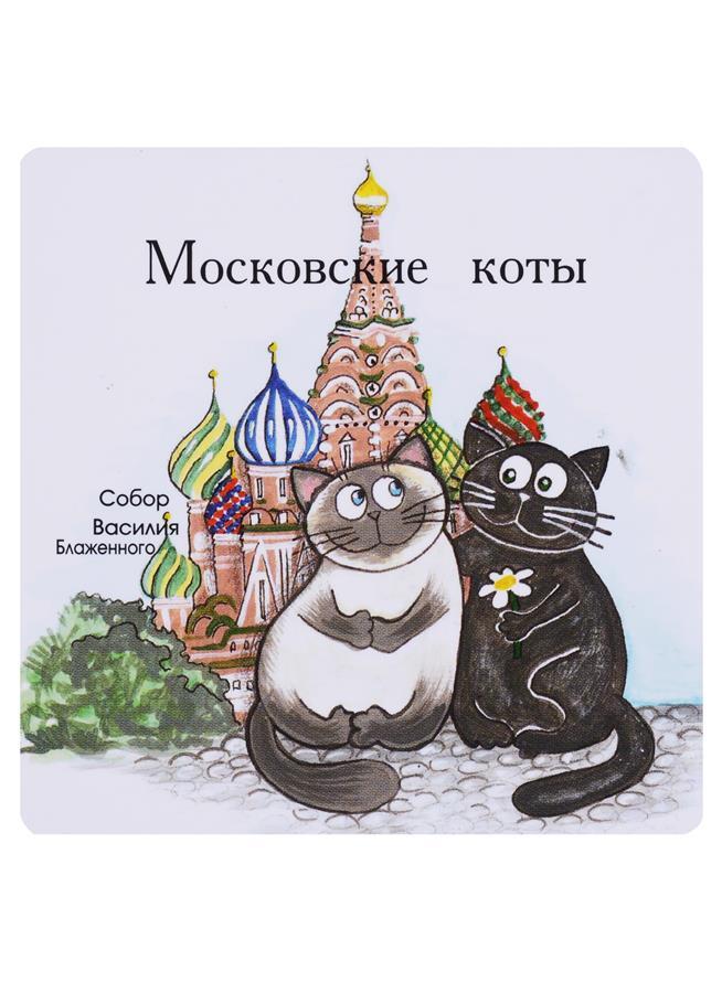 Магнит Московские коты Красная Площадь