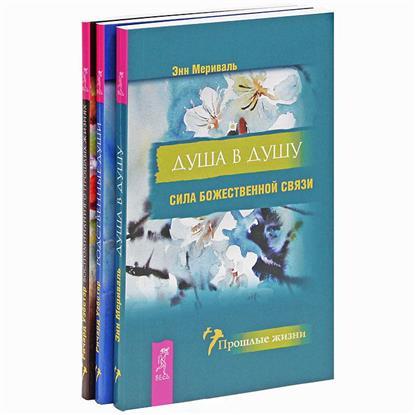 Воспоминания о прошлых жизнях. Родственные души. Душа в душу (5509) (комплект из 3 книг)