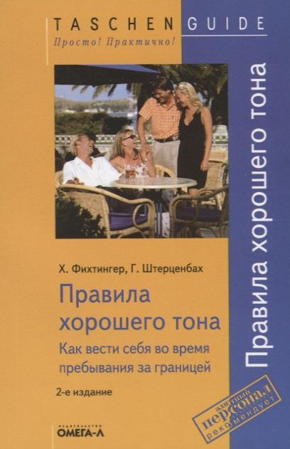 Фихтингер Х., Штерценбах Г. Правила хорошего тона Как вести себя во время пребывания за границей плакат правила хорошего тона isbn 978 5 378 28384 2