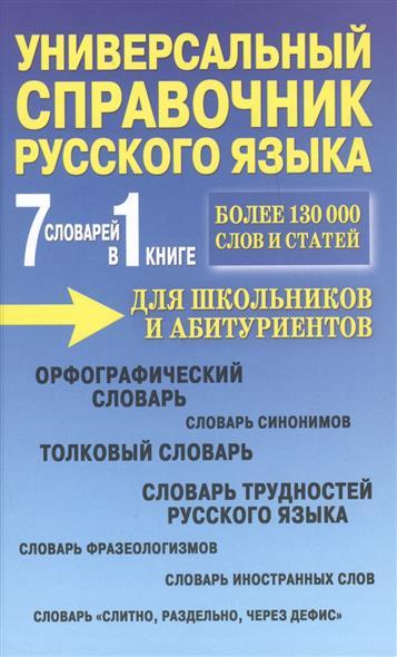 7 словарей в 1 книге. Универсальный справочник русского языка для школьников и абитуриентов. Более 130000 слов и статей