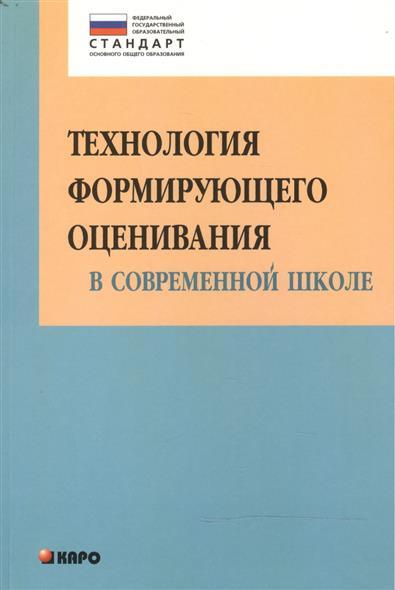 Крылова О., Бойцова Е. Технология формирующего оценивания в современной школе цена