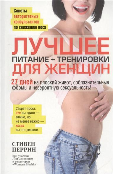 Перрин С. Лучшее для женщин: питание + тренировки одежда для женщин