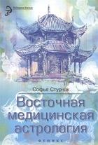 Восточная медицинская астрология. Искусство управлять своей судьбой