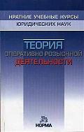 Теория опер.-розыск. деятельности