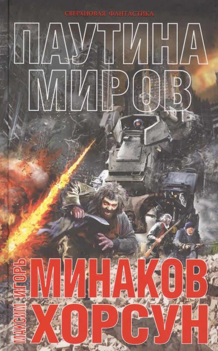 Минаков И., Хорсун М. Паутина миров брукс м война миров z