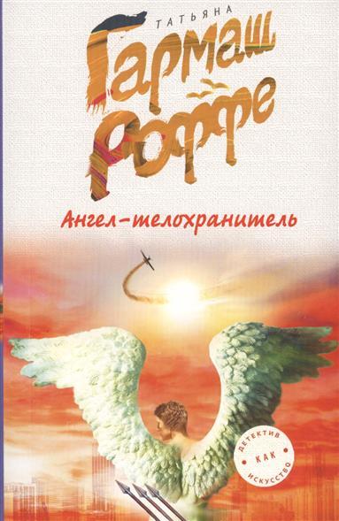 Гармаш-Роффе Т. Ангел-телохранитель