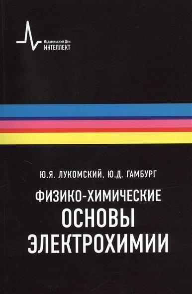 Физико-химические основы электрохимии: Учебное пособие. Второе издание, исправленное