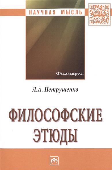 Петрушенко Л. Философские этюды психоаналитические и философские этюды