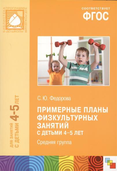 Федорова С. Примерные планы физкультурных занятий с детьми 4-5 лет. Средняя группа с в чиркова конспекты физкультурных занятий младшая группа