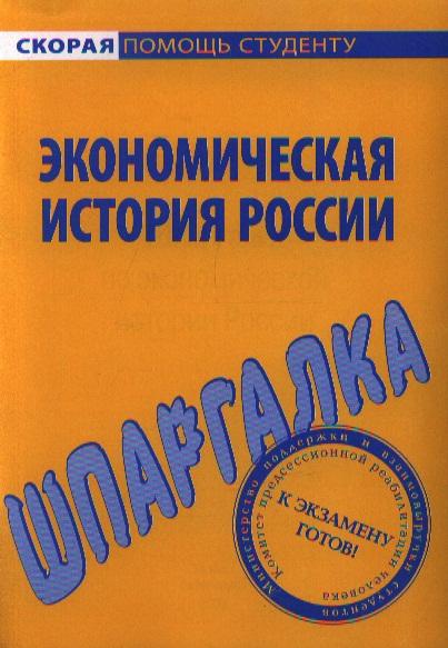 Шпаргалка по экономич. истории России