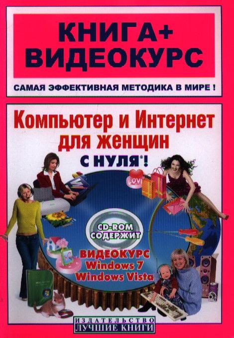 Шуляева Н., Дементьева А. Компьютер и Интернет для женщин с нуля ISBN: 9785936731587 печников в интернет с нуля isbn 9785936731310