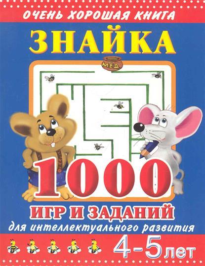 Дмитриева В. Знайка 1000 игр и заданий для интеллект. развития 4-5 лет дмитриева валентина геннадьевна знайка 1000 игр и заданий для интеллектуального развития 3 4 года