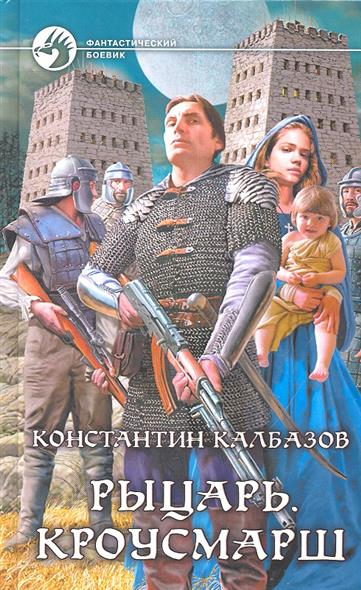 Калбазов К. Рыцарь. Кроусмарш