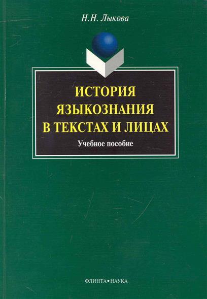 История языкознания в текстах и лицах Учеб. пос.