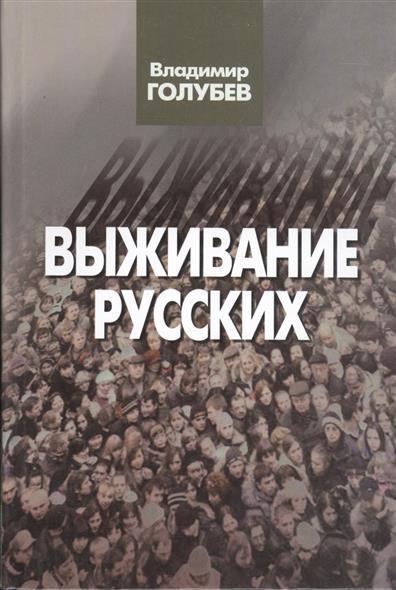 Выживание русских
