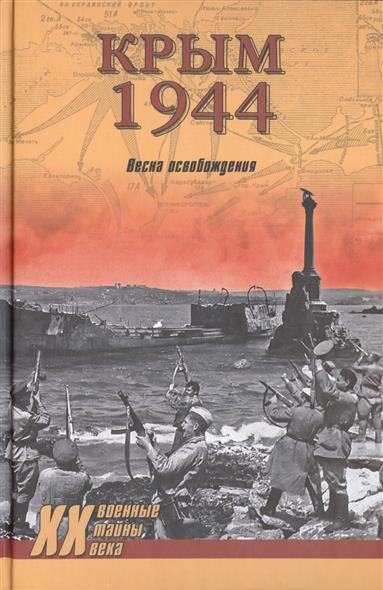 Ткаченко С. Крым 1944. Весна освобождения
