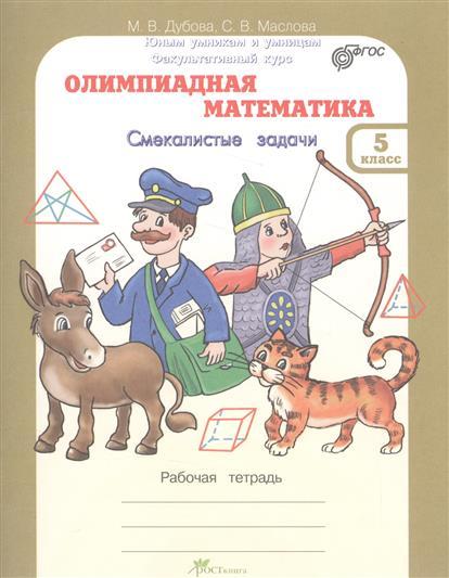 Олимпиадная математика. Смекалистые задачи. 5 класс