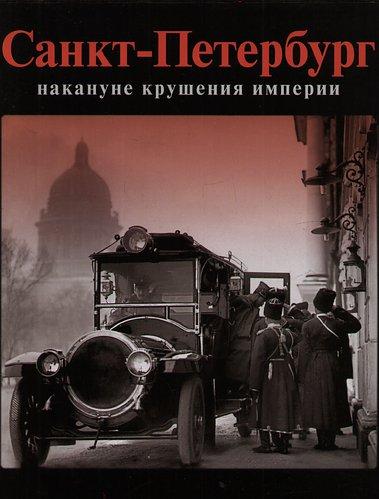 Санкт-Петербург накануне крушения Империи