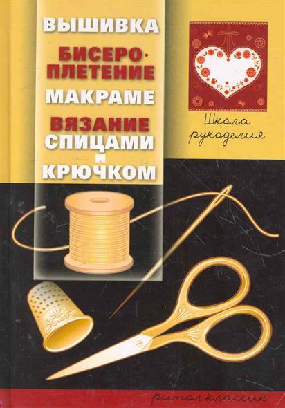 Вышивка бисероплетение макраме вязание спицами и крючком