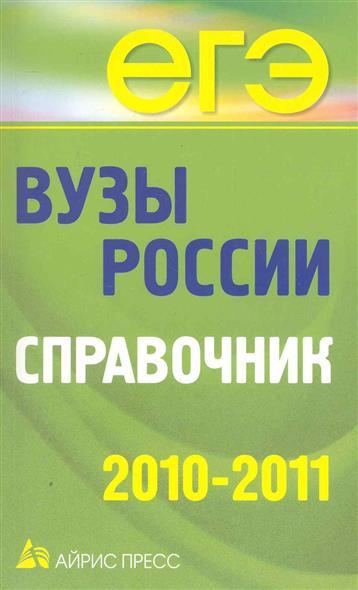 Вузы России Справочник 2010-2011