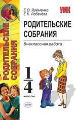 Родительские собрания Внекласс. раб. 1-4 кл