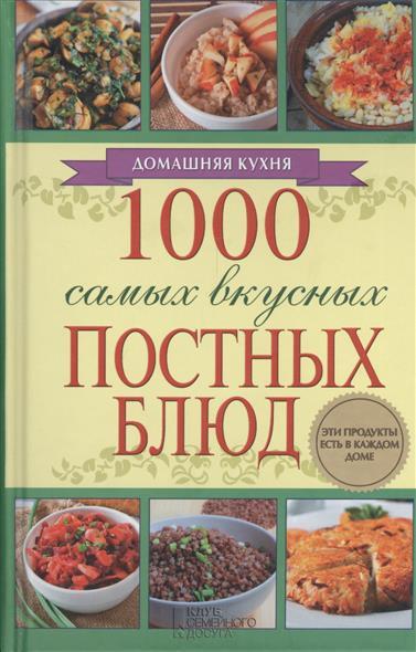 1000 самых вкусных постных блюд