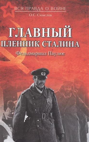 Смыслов О. Главный пленник Сталина. Фельдмаршал Паулюс