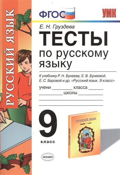 Тесты по русскому языку. 9 класс. К учебнику Р.Н. Бунеева, Е.В. Бунеевой, Е.С. Баровой и др.