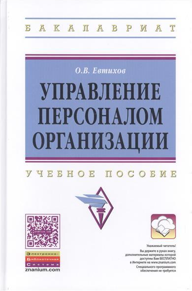 Евтихов О. Управление персоналом организации. Учебное пособие