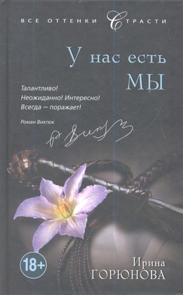 Горюнова И. У нас есть мы горюнова и армянский дневник цавд танем