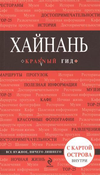 Кульков Е. Хайнань кульков дмитрий евгеньевич севастополь и ялта
