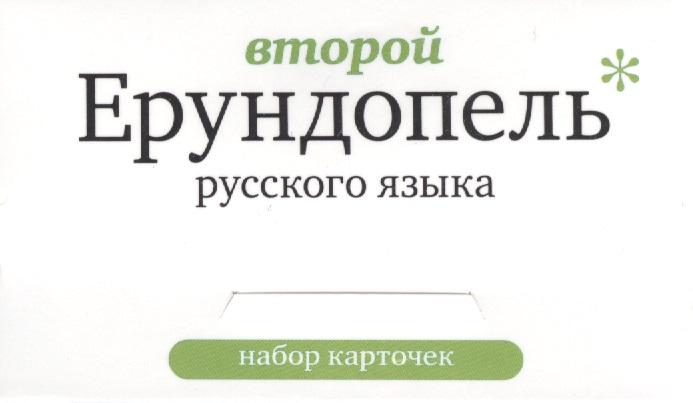 Второй ерундопель русского языка. Игра в редкие слова. Набор карточек