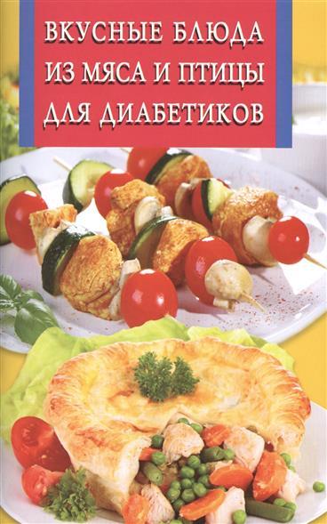 Котлова Е. (сост.) Вкусные блюда из мяса и птицы для диабетиков вкусные блюда из мяса на вашем столе