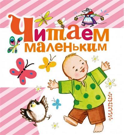 Губанова Г. (ред.) Читаем маленьким губанова г ред читаем и растем детям от 5 месяцев до 5 лет isbn 9785271405983
