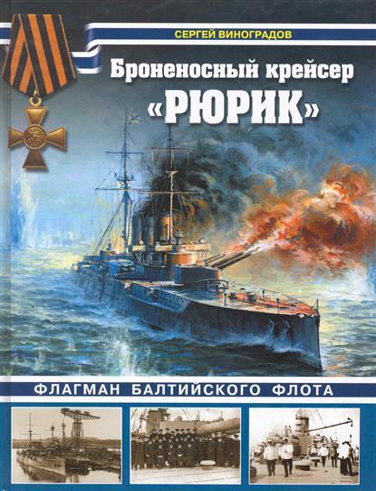 Броненосный крейсер Рюрик Флагман Балтийского флота
