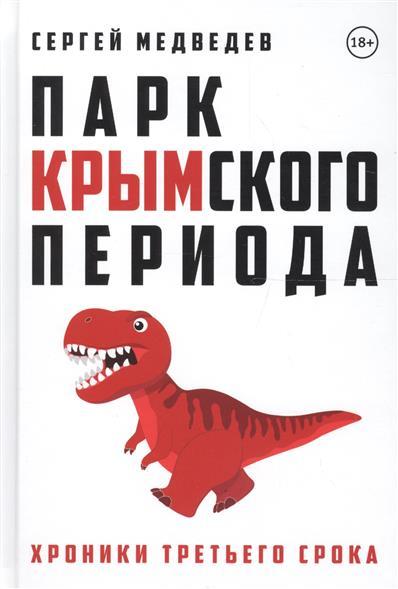 Медведев С. Парк Крымского периода. Хроники третьего срока