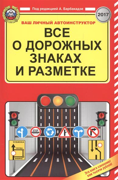 Барбакадзе А. (ред.) Все о дорожных знаках и разметке на 2017 год барбакадзе а о учимся водить автомобиль практический курс для сдающих на права