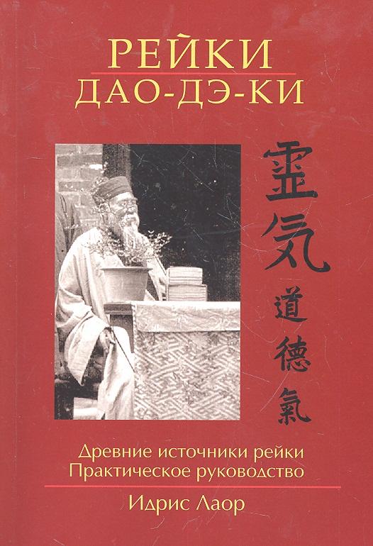 Лаор И. Рейки дао-дэ-ки Древние источники рейки Практ. руководство