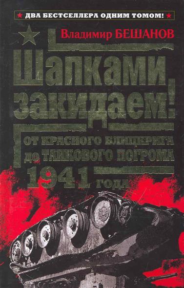 Шапками закидаем От Красного блицкрига до Танкового погрома 1941 года