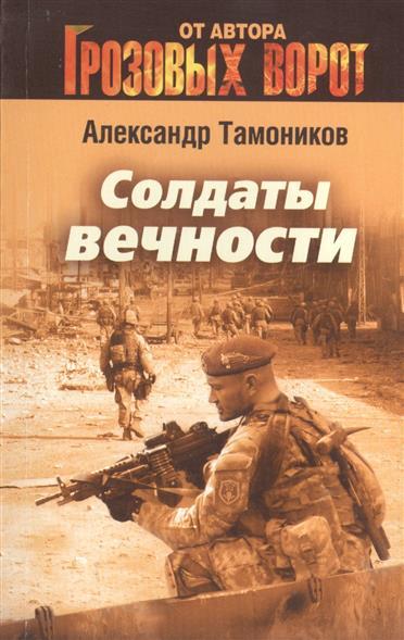 Тамоников А. Солдаты вечности тамоников а холодный свет луны
