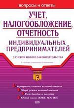 Кропивко М. Учет налогообложение отчетность индивидуальных... п с никаноров посредническая деятельность учет и налогообложение