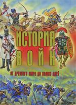 Мерников А. История войн от древнего мира до наших дней