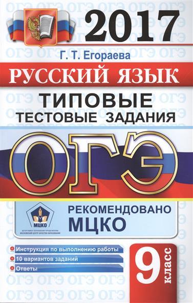 Огэ По Математике 2016 Ященко 50 Вариантов Ответы С Решением