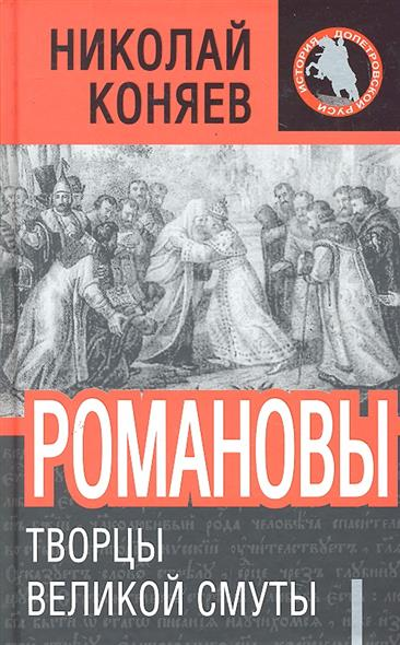 Романовы Творцы Великой Смуты
