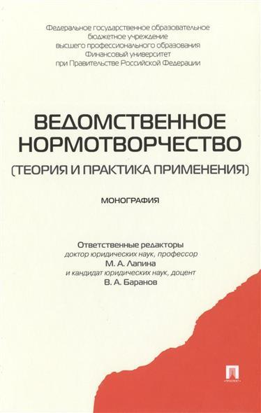 Ведомственное нормотворчество (теория и практика применения) Монография