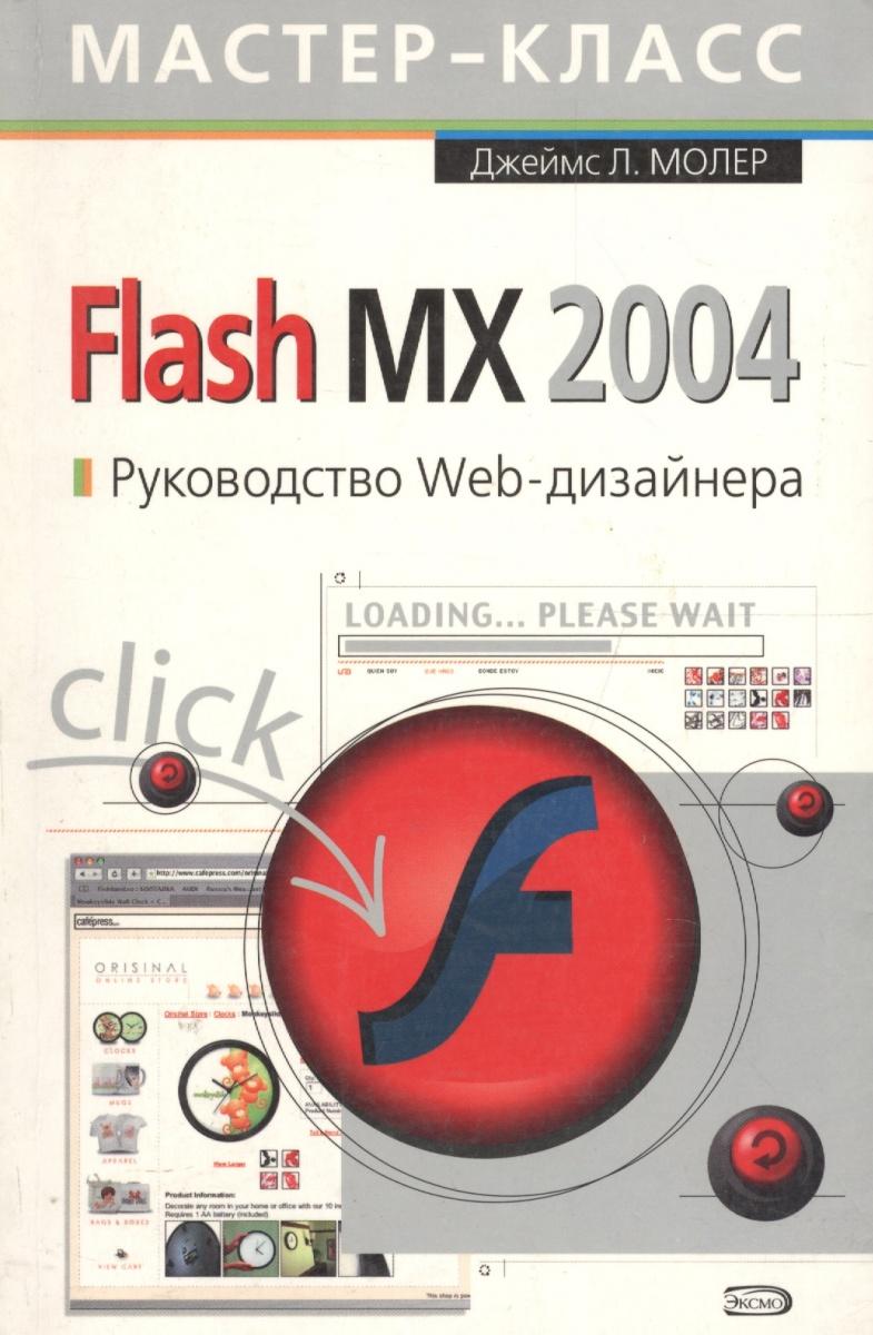 Молер Дж. Flash MX 2004 Руководство Web-дизайнера елена альберт macromedia flash professional 8 справочник дизайнера