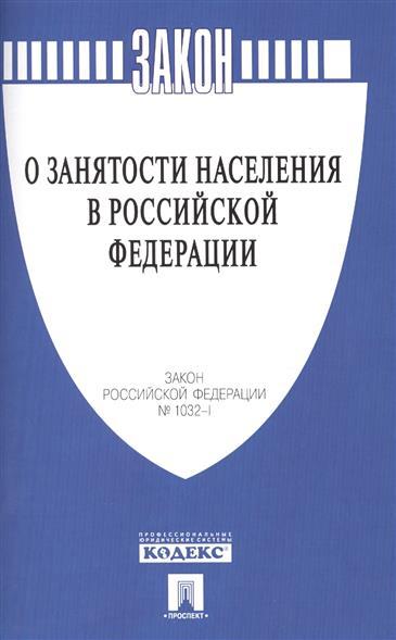 О занятости населения в Российской Федерации. Закон Российской Федерации № 1032-I