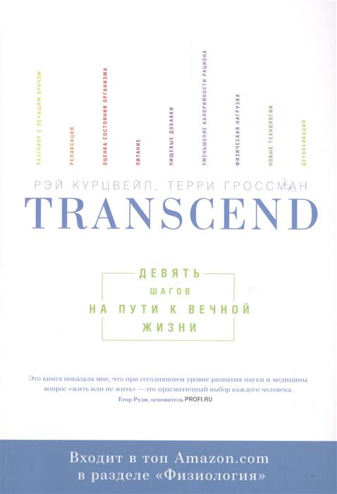 Курцвейл Р., Гроссман Т. Transcend. Девять шагов на пути к вечной жизни