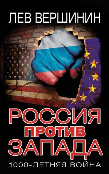 Вершинин Л. Росия против Запада. 1000-летняя война эксмо россия против запада 1000 летняя война