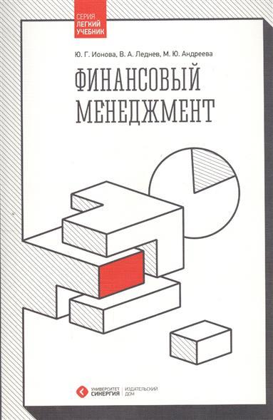 Ионова Ю.: Финансовый менеджмент. Учебник
